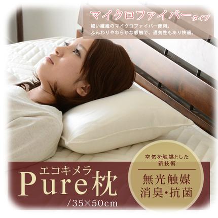 エコキメラPure枕 マイクロファイバータイプ 約35×50cm
