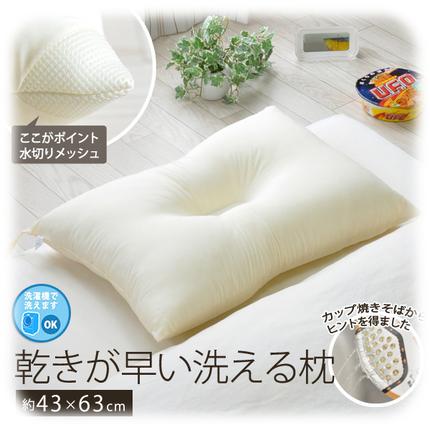 乾きが早い洗える枕 約43×63cm