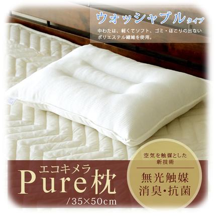 エコキメラPure枕 ウォッシャブルタイプ 約35×50cm