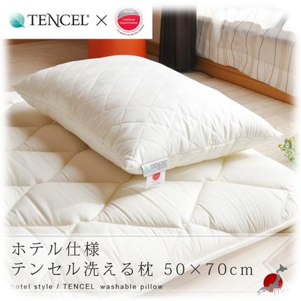 テンセル洗える枕 約50×70cm