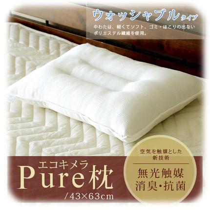 エコキメラPure枕 ウォッシャブルタイプ 約43×63cm