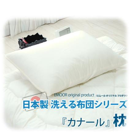 日本製 洗える布団シリーズ 洗える枕