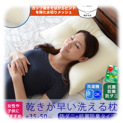 乾きが早い洗える枕 防ダニ抗菌・防臭/35×50cm