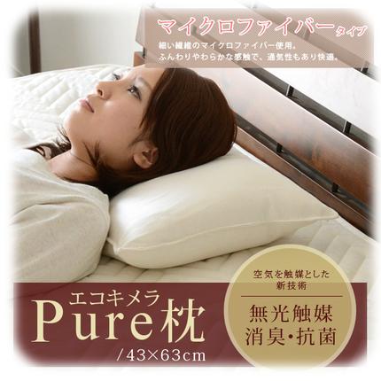 エコキメラPure枕 マイクロファイバータイプ 約43×63cm