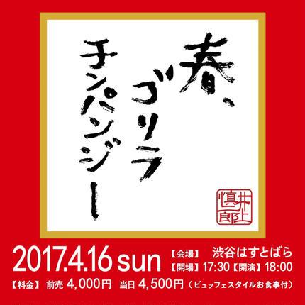 2017/04/16 渋谷 はすとばら 井上慎二郎『春、ゴリラチンパンジー』チケット