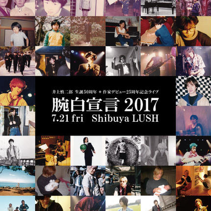 2017/07/21 渋谷 LUSH 井上慎二郎『腕白宣言 2017』チケット