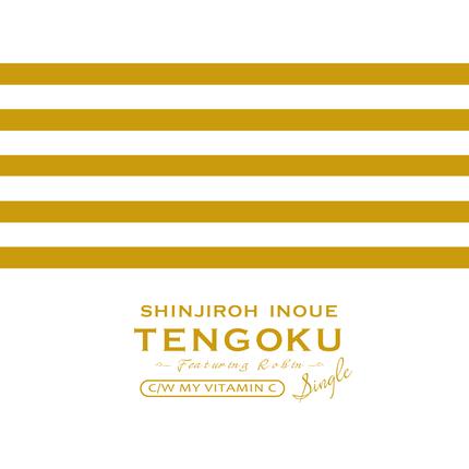 TENGOKU(feat. Robin) - 井上慎二郎