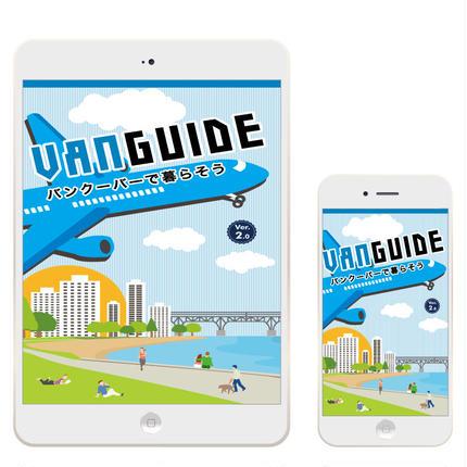 バンクーバー完全攻略本「VanGuide Ver.2.0」【ダウンロード版(PDF)】