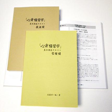 心身経営学講座テキスト・哲理篇・技法篇