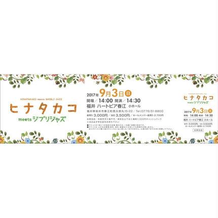 9/3 前売りチケット<ヒナタカコmeets ジブリジャズ >       注!※チケット郵送手数料を合わせて必ずご購入下さい!