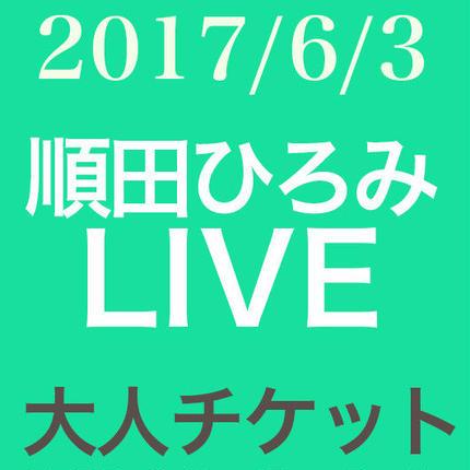 【大人】2017年6月3日 LIVE オンライン申込