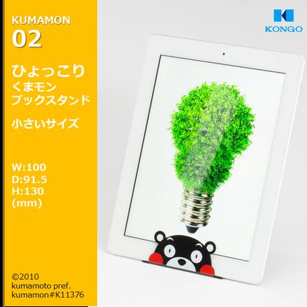 ひょっこりくまモンブックスタンド/小さいサイズ 【商品番号:KUMAMON02】