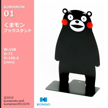 くまモンブックスタンド 【商品番号:KUMAMON01】