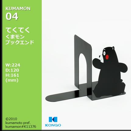 てくてくくまモンブックエンド 【商品番号:KUMAMON04】