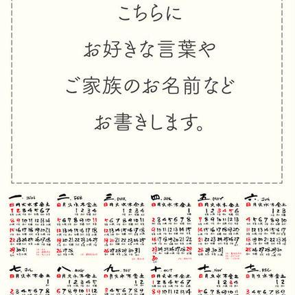 2017年度オリジナルカレンダー【上空きタイプ】