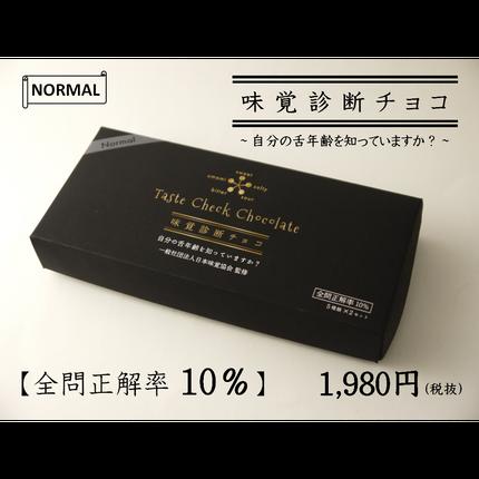 味覚診断チョコ NORMAL