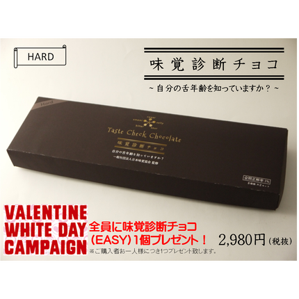 味覚診断チョコ HARD