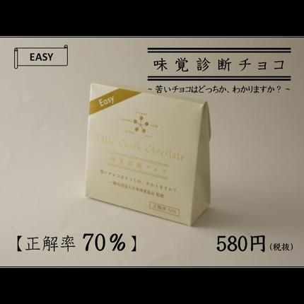 味覚診断チョコ EASY