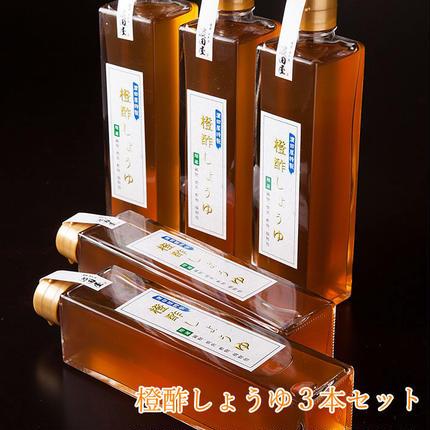 濱田屋特製 橙酢しょうゆ  3本セット