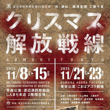 上演台本『クリスマス解放戦線』作:畑澤聖悟、工藤千夏