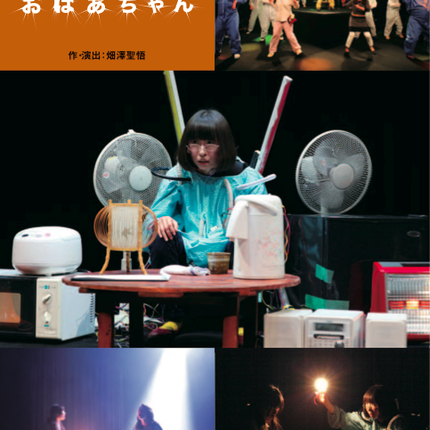 DVD『エレクトリックおばあちゃん』(作・演出:畑澤聖悟)