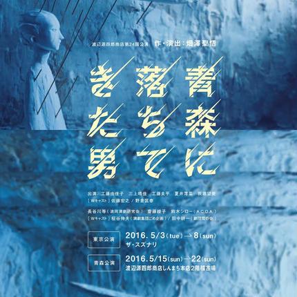 上演台本『青森に落ちてきた男』作:畑澤聖悟