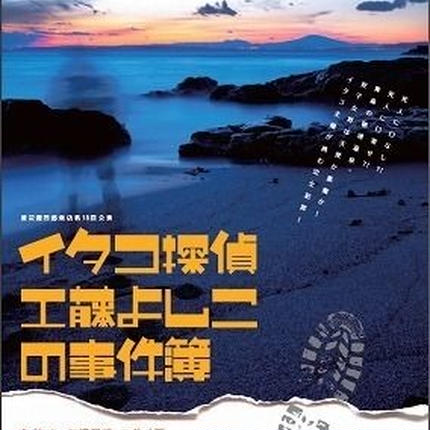上演台本『イタコ探偵工藤よしこの事件簿』畑澤聖悟+工藤千夏