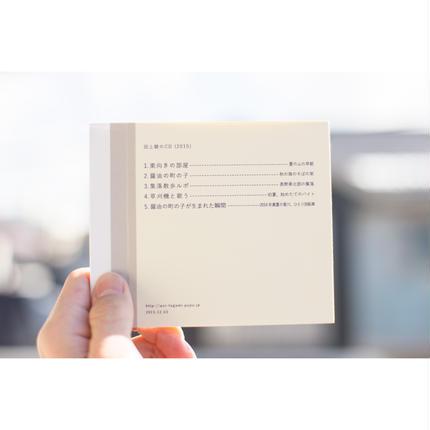 田上碧のCD