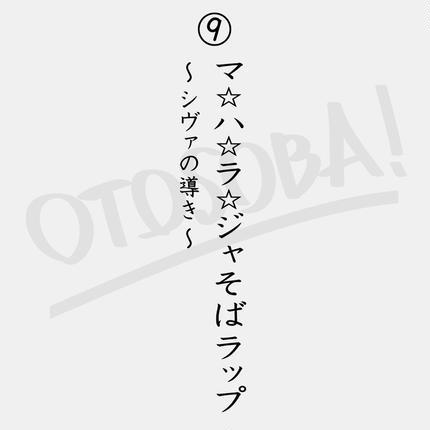 ⑨ マ☆ハ☆ラ☆ジャそばラップ 〜シヴァの導き〜(MP3)