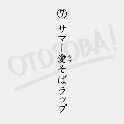 ⑦ サマー愛そばラップ(MP3)