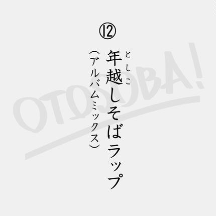 ⑫ 年越しそばラップ(アルバムミックス)(MP3)