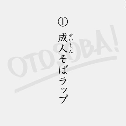 ① 成人そばラップ(MP3)