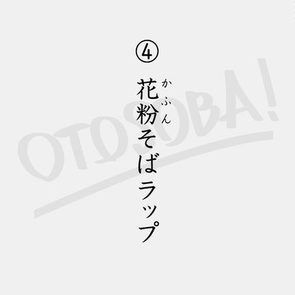 ④ 花粉そばラップ(MP3)