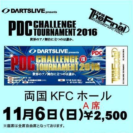 2016PDCチャレンジ The FINAl A席