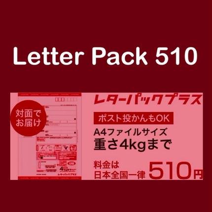 レターパック510で配送希望のお客様