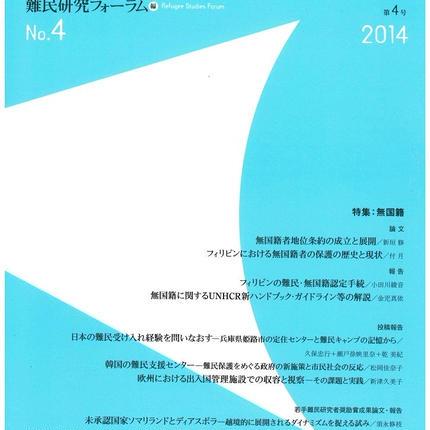 難民研究ジャーナル第4号(割引価格)