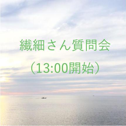 繊細さん質問会 2月25日(土)13:00開始