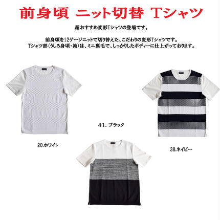 CREATION CUBE 前身頃 ニット切替 Tシャツ ( 7403-213 )