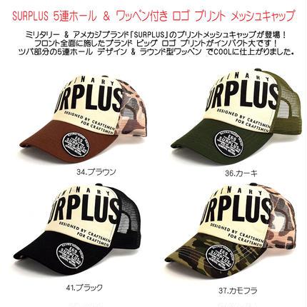 SURPLUS 5連ホール & ワッペン付き ロゴ プリント メッシュキャップ 7653-010