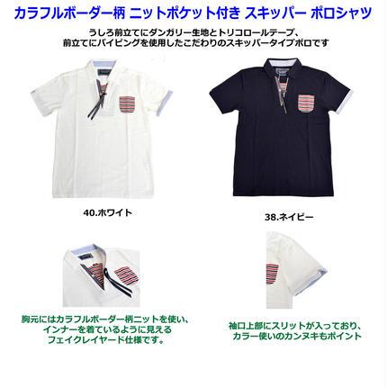 CREATION CUBE カラフルボーダー柄 ニットポケット付き スキッパー ポロシャツ ( 7403-245 )