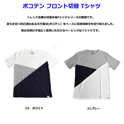 CREATION CUBE ボコテン フロント切替 Tシャツ ( 7403-260 )