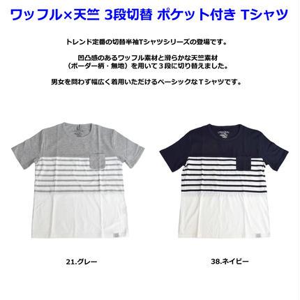 CREATION CUBE ワッフル×天竺 3段切替 ポケット付き Tシャツ ( 7403-258 )