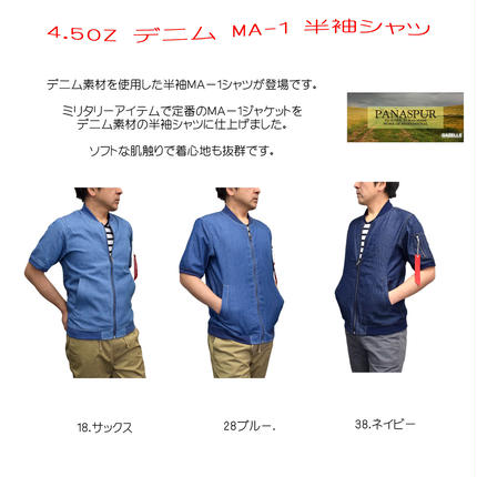 PANASPUR 4.5OZ デニム MA-1 半袖シャツ ( 7343-808 )