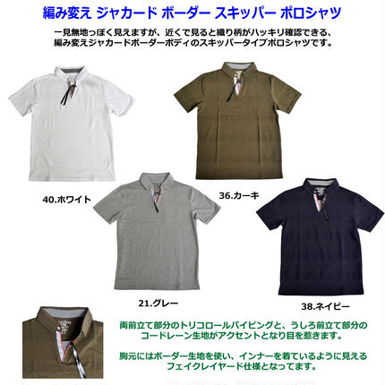 CREATION CUBE 編み変え ジャカード ボーダー スキッパー ポロシャツ ( 7403-243 )