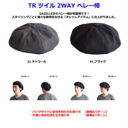 GAZELLE TR ツイル ベレー帽 ( 7683-924 )