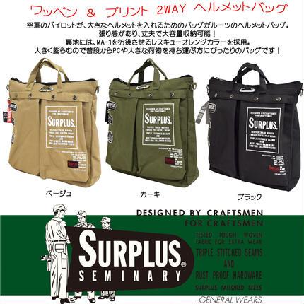 SURPLUS ワッペン & プリント 2WAY ヘルメットバッグ ( 7652-703 )