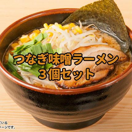 つなぎ味噌ラーメン 3食セット