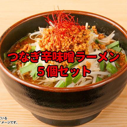 つなぎ辛味噌ラーメン 5食セット