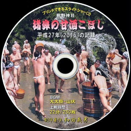 【15b】CD写真集「猪鼻の甘酒こぼし」(スライドショー形式)