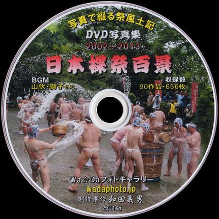 【02】 DVD写真集「日本裸祭百景」(ホームページ形式)
